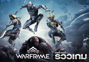 รีวิวเกม Warframe